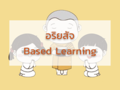 Ariyasacca Based Learning (ABL)